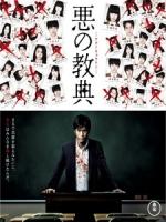 [日] 惡之教典 (Lesson of the Evil) (2012)[港版]