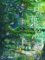 [日] 言葉之庭 (The Garden of Words) (2013)[台版]