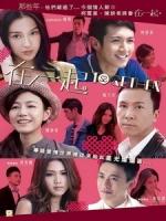 [中] 在一起 (Together) (2013)[港版]