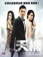 [中] 天機 - 富春山居圖 (Switch) (2012)[台版]