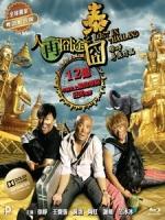 [中] 人再囧途之泰囧 (Lost in Thailand) (2012)[台版]