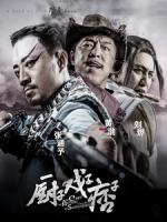 [中] 廚子‧戲子‧痞子 (The Chef, the Actor, the Scoundrel) (2013)