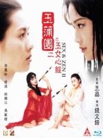 [中] 玉蒲團 2 之玉女心經 (Sex & Zen II) (1996)[港版]