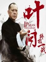 [中] 葉問 - 終極一戰 (Ip Man - The Final Fight) (2013)[台版]
