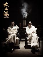 [中] 大上海 (The Last Tycoon) (2012)[台版]