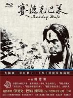 [中] 賽德克.巴萊(上) 太陽旗 (Seediq Bale Part 1) (2010)[台版]