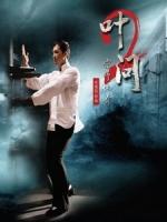 [中] 葉問 2 (Ip Man 2) (2010)[台版]