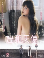 [日] 天使之戀 (My Rainy Days) (2009)[港版]