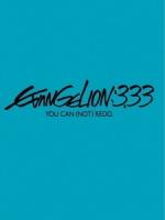 [日] 福音戰士新劇場版 - Q (Evangelion 3.33 - You Can (Not) Redo) (2012)[台版]
