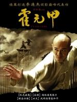[中] 霍元甲 (Fearless) (2006)[台版]