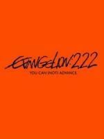 [日] 福音戰士新劇場版 - 破 (Evangelion 2.22 - You Can (Not) Advance) (2009)[台版]