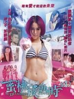 [中] 蜜桃成熟時 33D (The 33D Invader) (2011)[港版]