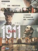 [中] 辛亥革命 (China 1911) (2011)[台版]