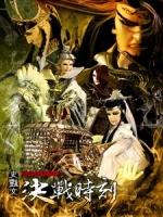 [台] 天地風雲錄之決戰時刻 (The Final Conflict of Su Yanwen) (2012)