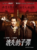 [中] 消失的子彈 (The Bullet Vanishes) (2012)[台版]