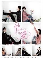 [台] 借用一下你的愛 (Borrow Ur Love) (2013)