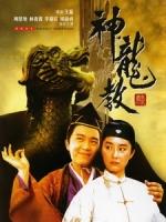 [中] 鹿鼎記 2 - 神龍教 (Royal Tramp II) (1992)[港版]