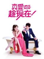 [台] 真愛趁現在 (Love Now) (2012) [Disc 1/3]