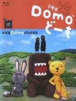 [日] 多摩君 (Domo) (2009)