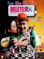 [中] Delete愛人 (Delete My Love) (2014)[港版]