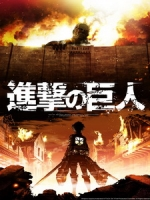 [日] 進擊的巨人 (Attack On Titan) (2013) [Disc 1/2][台版]
