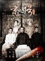 [中] 京城 81 號 (The House That Never Dies) (2014)[搶鮮版,不列入贈片優惠]
