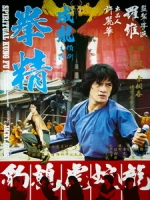 [中] 拳精 (Spiritual Kung Fu) (1978)