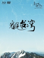 [中] 看見台灣 (Beyond Beauty - Taiwan From Above) (2013)[台版]