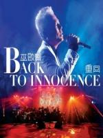 巫啟賢 - Back To Innocence 重回演唱會