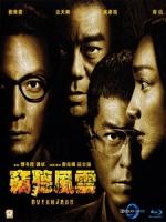 [中] 竊聽風雲 3 (Overheard 3) (2014)[台版]