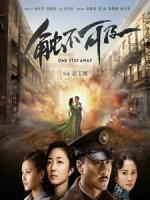 [中] 觸不可及 (One Step Away) (2014)[搶鮮版,不列入贈片優惠]