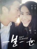 [中] 一生一世 (But Always) (2014)[搶鮮版,不列入贈片優惠]