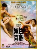 [中] 黑色喜劇 (Black Comedy) (2014)[港版]