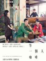 [中] 等一個人咖啡 (Cafe Wating Love) (2013)[台版]