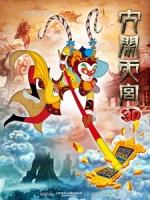 [中] 大鬧天宮 3D (The Monkey King 3D) (2012) <2D + 快門3D>[台版]