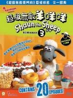 [英] 超級無敵羊咩咩 第三季 (Shaun the Sheep S03) (2012)[PAL]