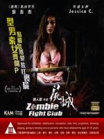 [中] 屍城 (Zombie Fight Club) (2014)[台版]