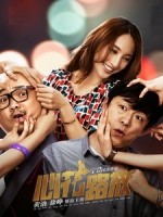 [中] 心花路放 (Breakup Buddies) (2014)[搶鮮版,不列入贈片優惠]