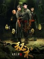 [中] 秘術 (Mystery) (2014)[搶鮮版,不列入贈片優惠]