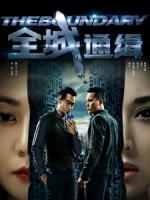 [中] 全城通緝 (The Boundary) (2014)[搶鮮版,不列入贈片優惠]