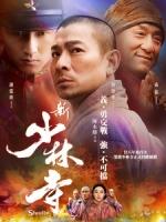 [中] 新少林寺 (Shaolin Temple) (2010)[台版]