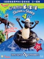 [英] 超級無敵羊咩咩 第四季 (Shaun the Sheep S04) (2014)[PAL]
