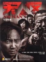 [中] 無人區 (No Man s Land) (2013)[台版]