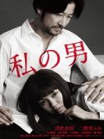 [日] 流冰禁戀 (My Man) (2014)