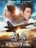 [中] 想飛 (Dream Flight) (2014)[台版]