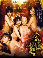 [中] 金瓶梅 2 - 愛的奴隸 (The Forbidden Legend - Sex & Chopsticks 2) (2009)[台版]