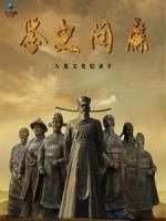 [陸] 鑒史問廉 (Jian Shi Wen Lian) (2015)