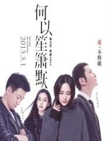 [中] 何以笙簫默 (You Are My Sunshine) (2015)[搶鮮版,不列入贈片優惠]