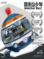 [中] 觀測站少年 (Weather Boy) (2014)[台版]
