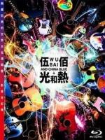 伍佰 & China Blue - 光和熱 無盡閃亮的世界台北演唱會